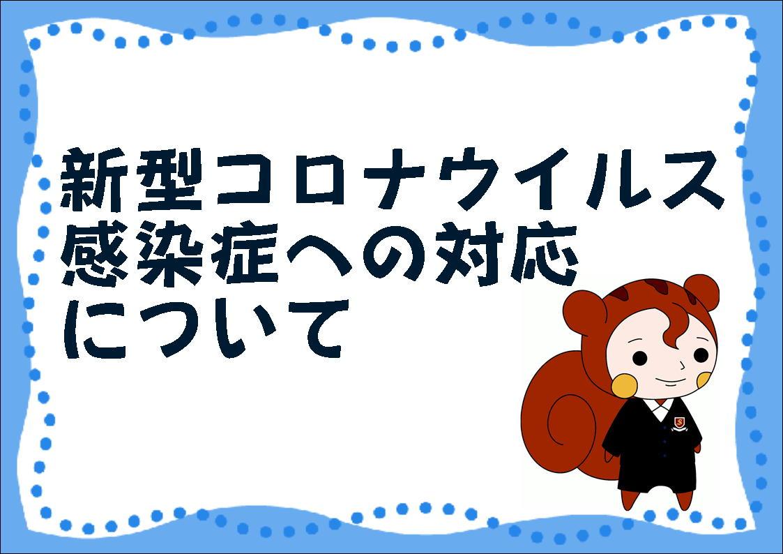 県 コロナ 情報 最新 新型 栃木
