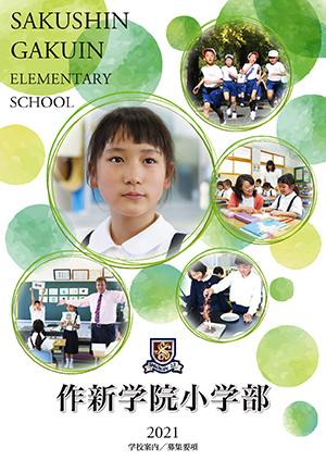 2021小学部パンフレット