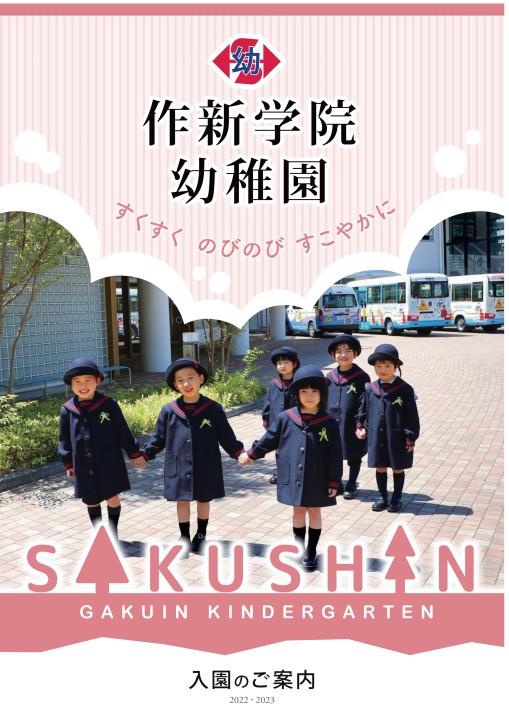 幼稚園パンフレット(2022)表紙